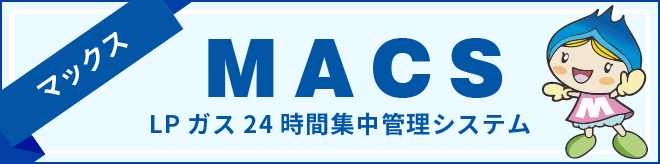 24時間監視システムMACS