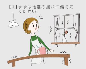 「1」まずは地震の揺れに備えてください。